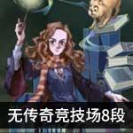 哈利波特魔法觉醒平民卡组搭配推荐 哈利波特手游无传奇卡组分享