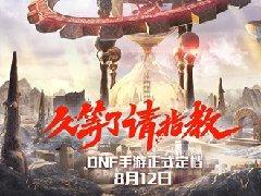 动作巅峰之作 DNF手游正式定档8月12日