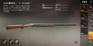 和平精英霰弹枪怎么样 散弹枪优缺点解析