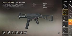 和平精英冲锋枪怎么样 冲锋枪优缺点解析